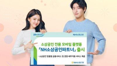 NH농협은행, 소상공인 특화 모바일 플랫폼 'NH소상공인파트너' 출시
