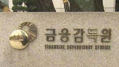 """신한은행, 라임CI펀드 불완전 판매 """"최대 80% 배상해야"""""""