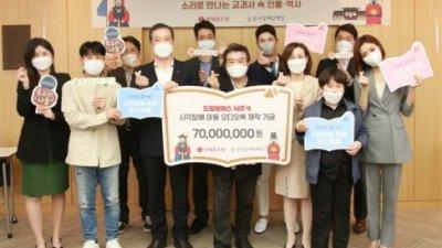 롯데홈쇼핑, 시각장애아동 위한 음성도서 제작 지원금 전달