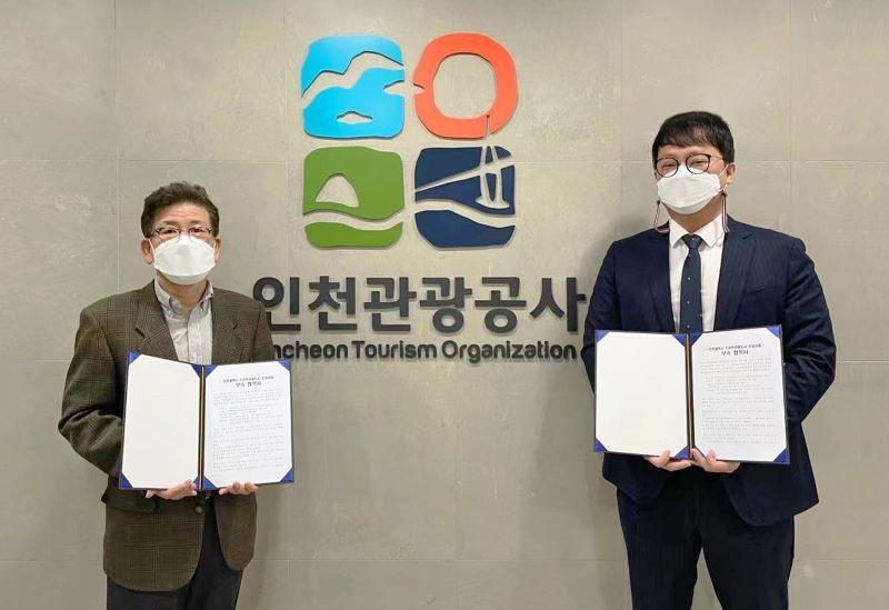 텐센트클라우드와 인천관광고사는 '스마트 관광 솔루션 구축'에 대한 협력식을 체결했다.
