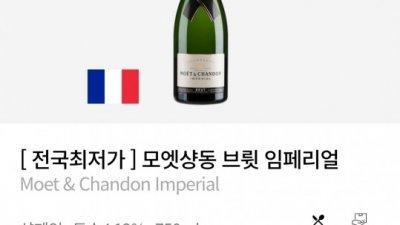 와인쇼핑몰 어플 '달리', 모엣샹동 브륏 임페리얼 등 특가 상품전
