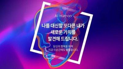 인공지능(AI) 플랫폼 기업 마인즈랩(대표 유태준)은 텔레마케터, 큐레이터, 리셉셔니스트 등 다양한 직업을 수행할 수 있는 AI 휴먼의 온라인 스토어를 오픈했다고 3일 밝혔다.