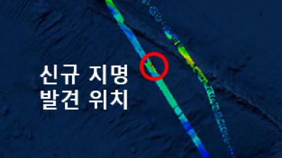 남극 주변 안전한 바닷길을 확보
