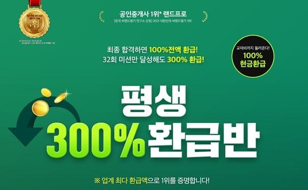 랜드프로, 공인중개사 압도적인 환급기록…'평생·2년 300%환급반' 13일 모집 마감!
