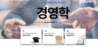 에듀윌 원격평생교육원, 경영학 '학점은행제'로 학습자 이수율 96.9% 이뤄