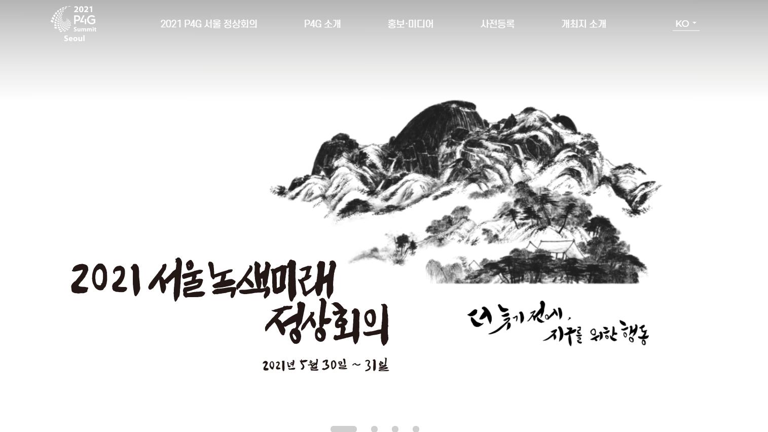 2021 P4G 서울 정상회의 테마곡 및 테마영상 공개