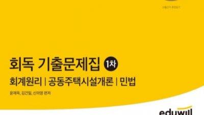 에듀윌 주택관리사 교재 시리즈, YES24 5월 월별 베스트셀러 순위 1~8위 휩쓸어