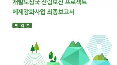 산림청, 제21회 산림문화작품공모전 개최