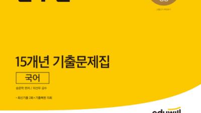 '예스24 베스트셀러1위' 에듀윌 군무원 국어 교재…15년 기출 전격 반영