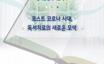 '포스트 코로나 시대, 독서치료의 새로운 모색' 한국독서치료학회 제23차 춘계학술대회 개최