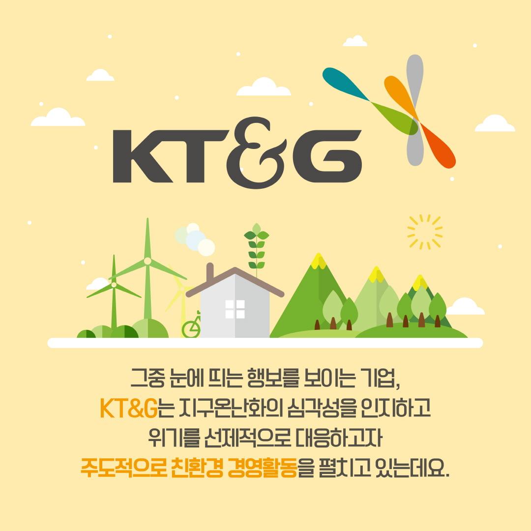[카드뉴스] 뜨거워진 지구를 식혀줄 KT&G 친환경 경영