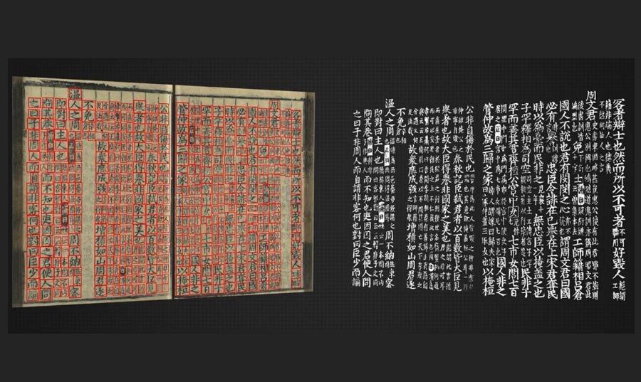 알리바바그룹이 진행중인 AI 기술을 활용한 중국 고서 디지털화