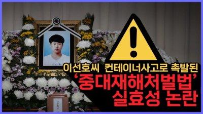 [올잇뉴스] 이선호 씨 컨테이너 사고로 촉발된 '중대재해처벌법' 실효성 논란