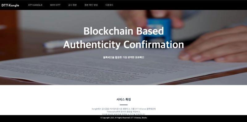 블록체인 기반 공시정보 미러링 서비스 DTT 쟁글 화면