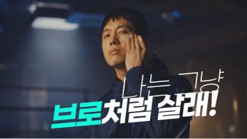 브로앤팁스 캠페인 영상 스틸컷 (사진제공=아모레퍼시픽)