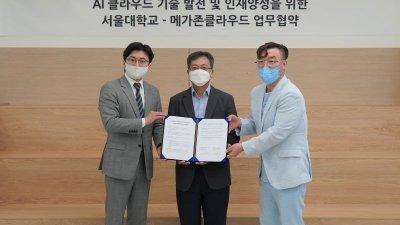 메가존클라우드-서울대 AI연구원, '클라우드와 AI 융합' 기술 경쟁력 높인다