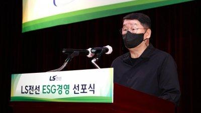 LS전선, '넘버 원 친환경 케이블 솔루션' ESG 경영 비전 선포