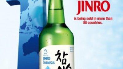 하이트진로의 소주 브랜드 '진로'가 올해도 세계에서 가장 많이 팔리는 증류주 브랜드에 이름을 올렸다. 하이트진로는 소주의 통칭 브랜드 '진로(JINRO)'가 영국 주류전문매체 '드링크 인터내