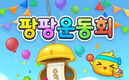 선데이토즈, '애니팡3' '팡팡 운동회' 개최