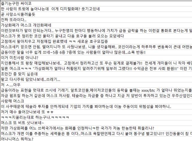댓글 원본 자료 = 위고몬