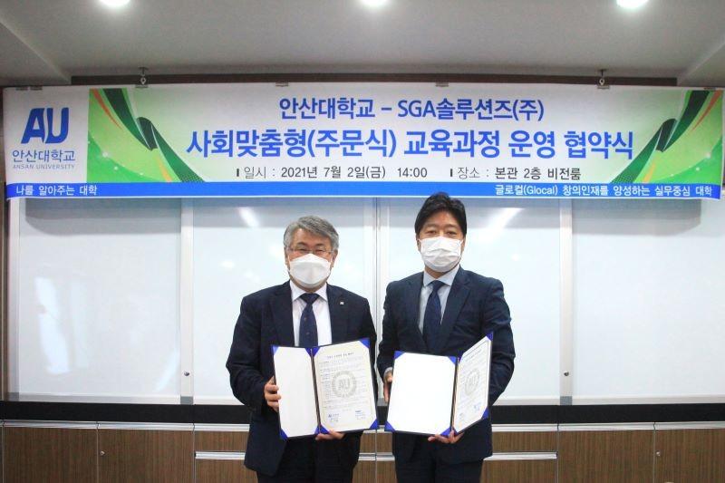 SGA솔루션즈와 안산대학교가 정보 보안 핵심 인재 육성을 위한 협약식을 맺었다.