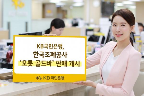 KB국민은행, 한국조폐공사 '오롯 골드바' 판매 개시