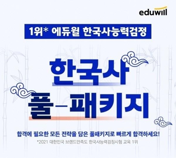 제공:에듀윌