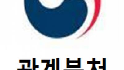 방통위-과기정통부, KBS 다채널·이동형 시범방송 추진
