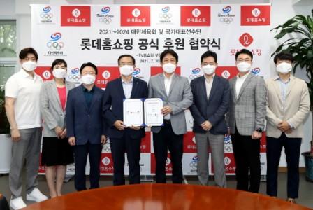 롯데홈쇼핑, 대한체육회 공식 후원 협약식 현장