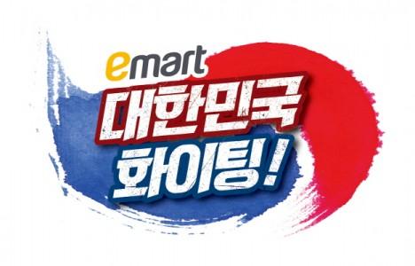 이마트 '대한민국 화이팅!' 기획전 실시
