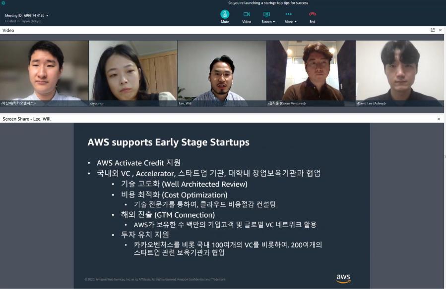 AWS '국내 초기 스타트업의 성공 지원을 위한 AWS의 다양한 프로그램과 실제 성공사례' 온라인 기자간담회