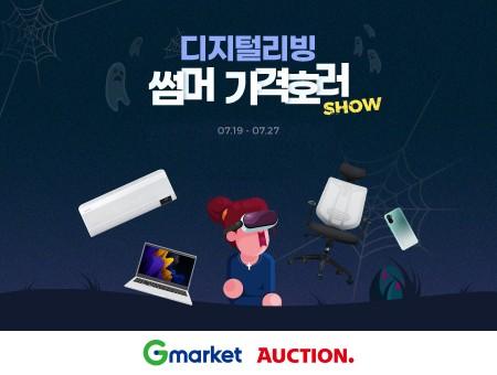 G마켓 · 옥션 연합 기획전 '디지털리빙 가격호러쇼'