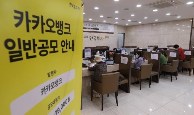 카카오뱅크가 26. 27일 양일간 일반 청약에서 58조원이 넘는 증거금이 몰렸다. 사진은 서울 여의도 한국투자증권 모습.
