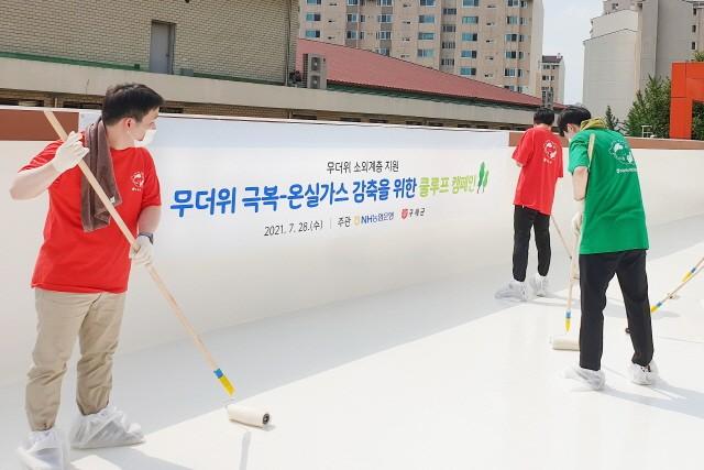 NH농협은행은 28일 서울시 은평구 소재 사회복지시설 '은평의마을'에서  쿨루프(Cool Roof) 캠페인을 실시했다.