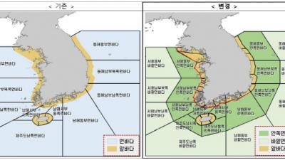 해상 예·특보 구역 개편으로 '해상 안전' 강화한다