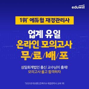 사진제공=에듀윌