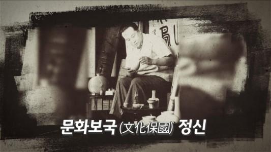 '간송 전형필' 영상 스틸컷 (사진제공=KB국민은행)