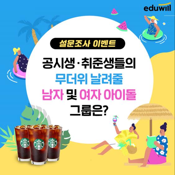 에듀윌, 공시생 및 취준생 1,288명 설문 결과, '무더위 날려줄 남녀 아이돌 1위'는?