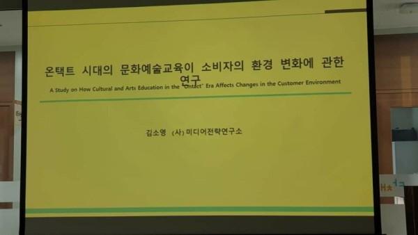 김소영 박사가 한국에듀테인먼트학회에서 2021년 4월에 발표한 '온택트 시대 문화예술교육이 소비자의 환경 변화에 주는 영향 분석'. 사진=김소영 제공