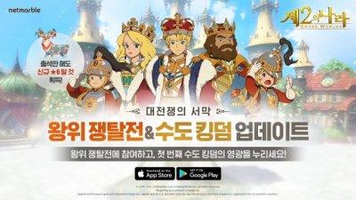 넷마블 '제2의 나라', '왕위 쟁탈전' 업데이트 실시...서버 내 최강 킹덤 결정전