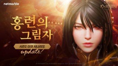 넷마블 모바일 MMORPG '세븐나이츠2', '홍련의 그림자' 신규 시나리오 업데이트 실시