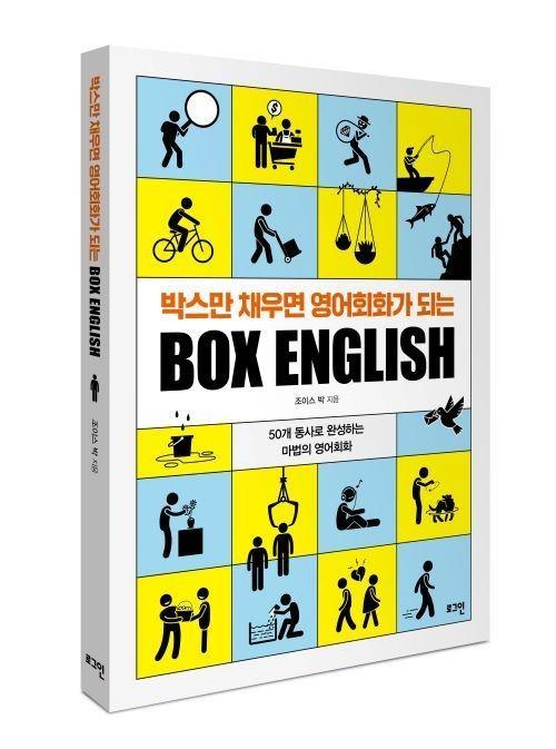 [화제의 신간]    'BOX ENGLISH' donde puedes comunicarte en inglés rellenando el recuadro