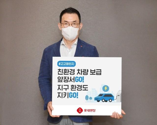롯데렌탈 김현수 대표, 친환경 캠페인 '고고챌린지' 동참