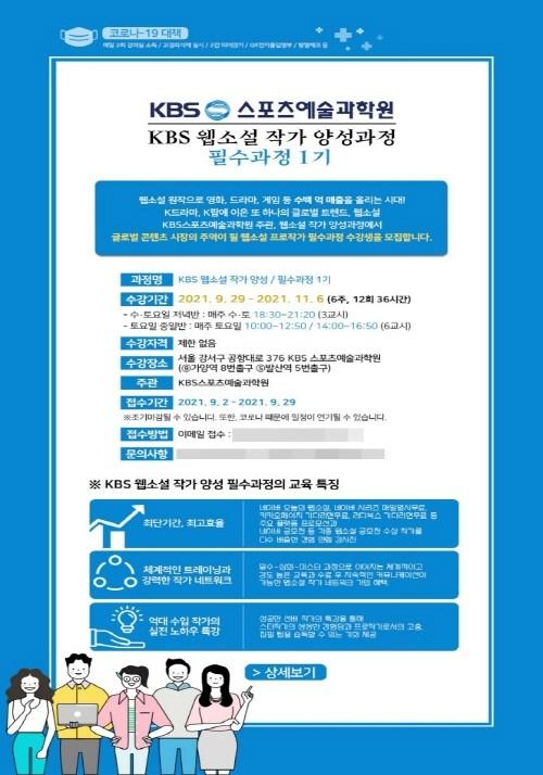 'KBS 웹소설 작가 양성과정' 포스터. 사진=KBS스포츠예술과학원 제공