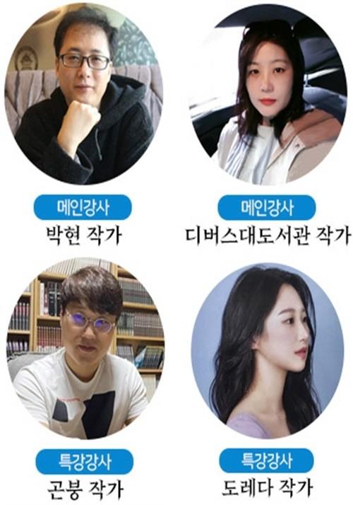 'KBS 웹소설 작가 양성과정' 강사. 사진=KBS스포츠예술과학원 제공