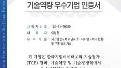 세미솔루션, 한국기업데이터 기술신용평가 '기술역량 우수기업' 인증서 획득