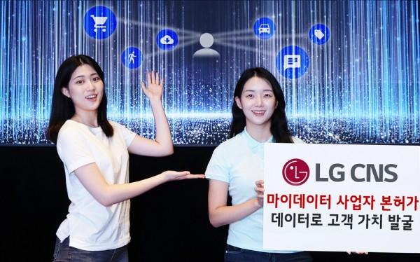 LG CNS 직원들이 데이터를 형상화한 본사 인피니티게이트 공간에서 마이데이터 사업을 소개하고 있다.