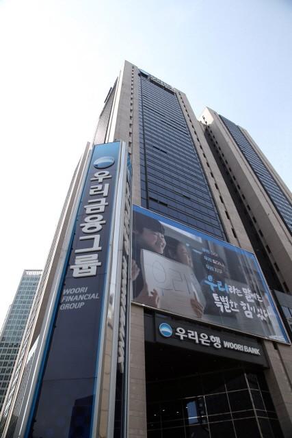 서울 중구 회현동의 우리금융그룹 전경. 제공=우리금융지주