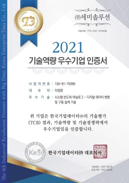 (주)세미솔루션이 한국기업데이터의 기술신용평가(TCS)에서 실시한 기술 역량 및 기술경쟁력 평가 결과, 기술역량 우수 기업으로 인정돼 공식 인증서를 수여 받았다.
