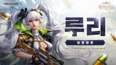 넷마블 세븐나이츠2, '일발필중 루리' 신규 전설 영웅 업데이트